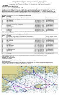 Распоряжение ГК на гонку №7 Лахденпохья - Сортавала